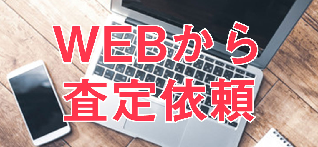 WEBからPCソフト・PCパーツ買取査定依頼